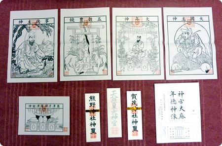 新年の御札(おふだ)   賀茂神社